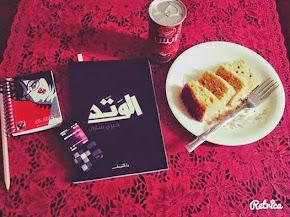كتاب ترك شيء قي قلبي
