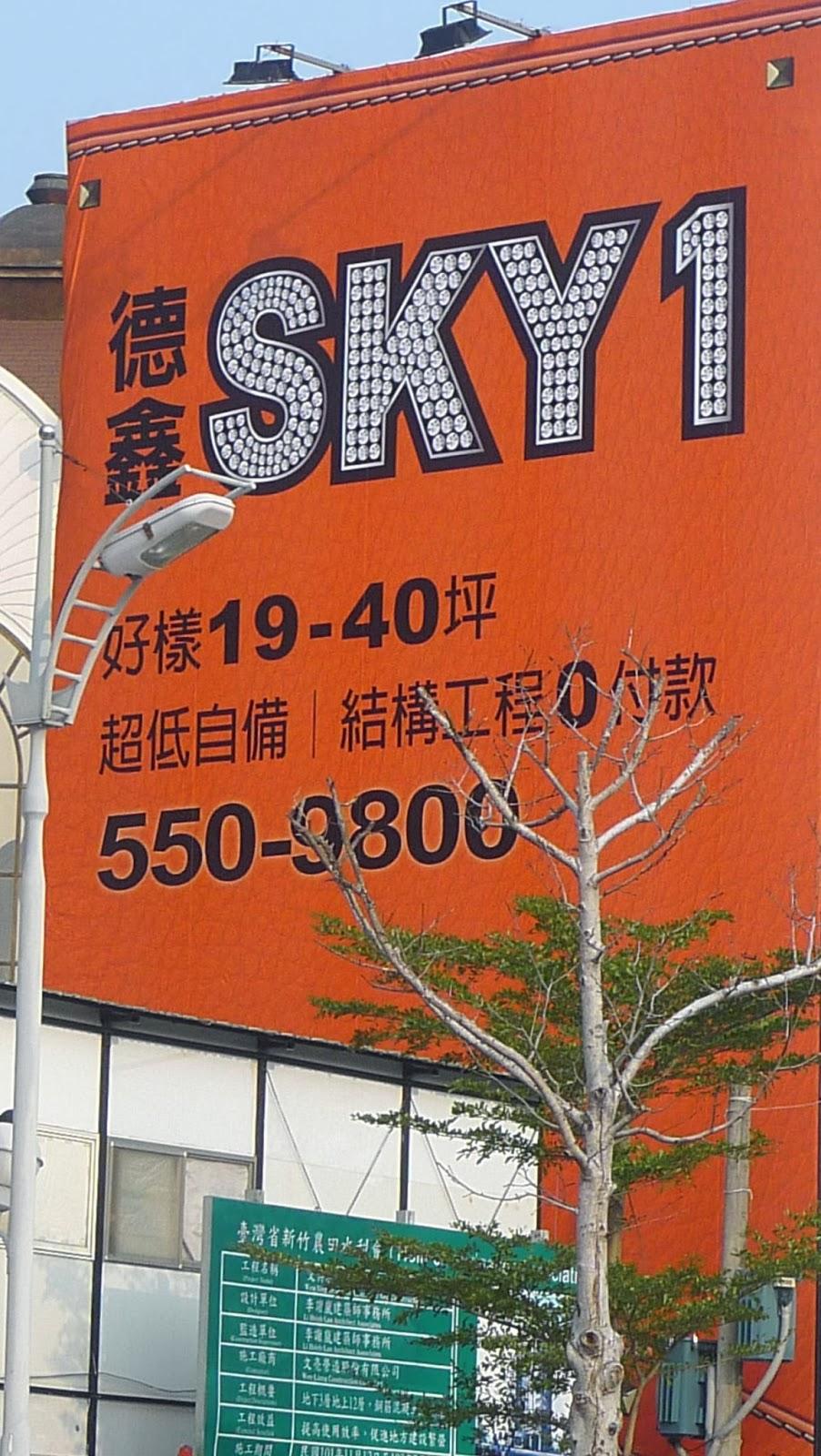 [預售新案] 德鑫 SKY1 廣告看板看板新風貎