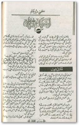 Aik kahani bari purani novel by Uzma Muneer Alam pdf.