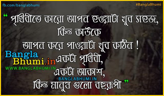 Bengali Sad Love Shayari Photo - Bangla Sad Love kobita Photo
