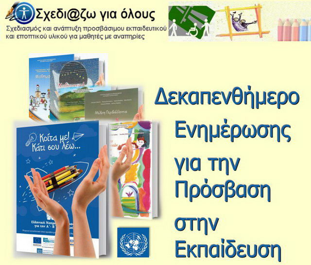 Επιμορφωτικό Σεμινάριο για την Πρόσβαση στην Εκπαίδευση