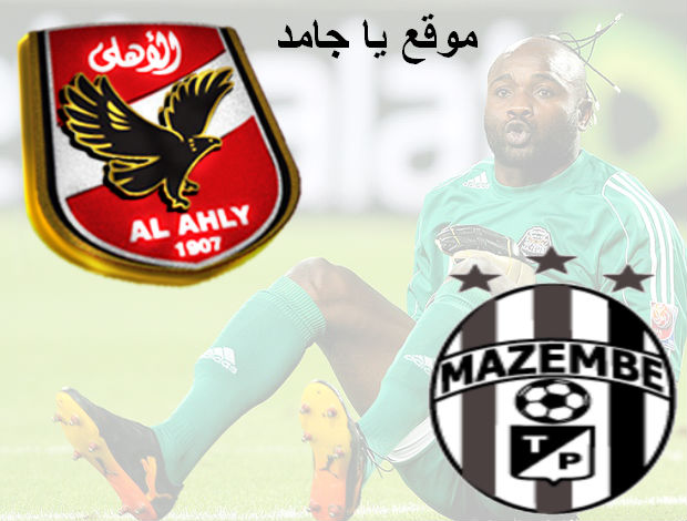 Mazembe vs Ahly date time Deadline