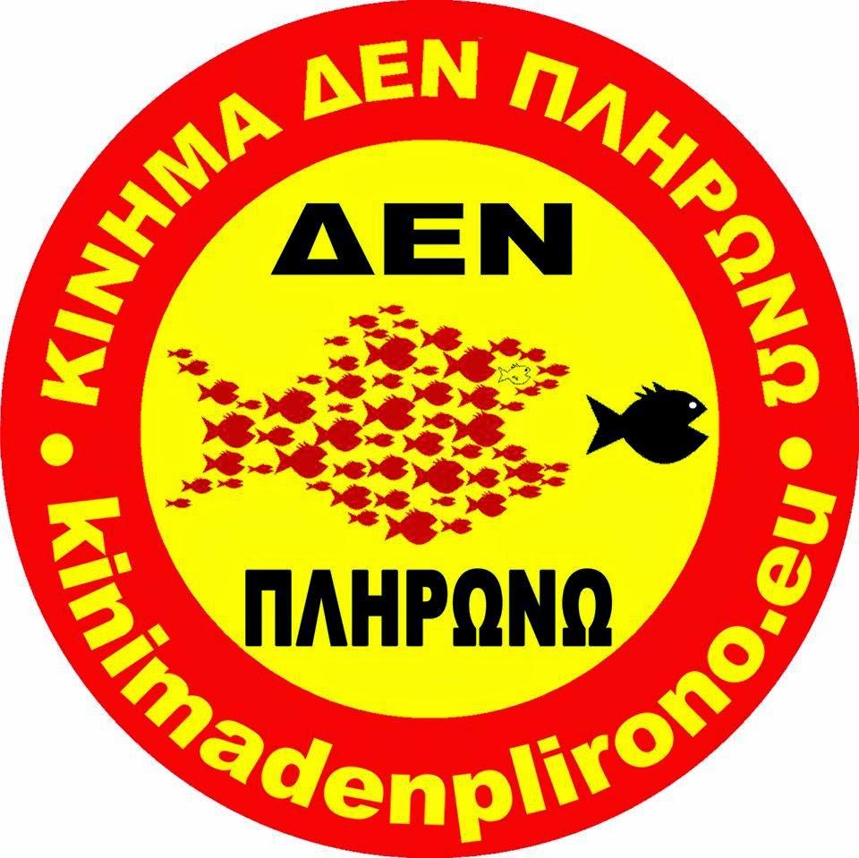 http://idontpaymovement.blogspot.gr