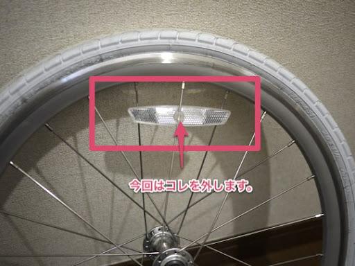 Cycle-Mode: ホイールの反射板を ...