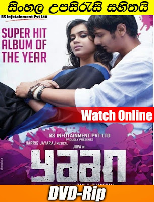 Yaan 2014 Tamil Full movie watch online With Sinhala Subtitle
