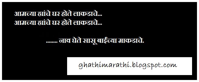 marathi ukhane naav ghene33