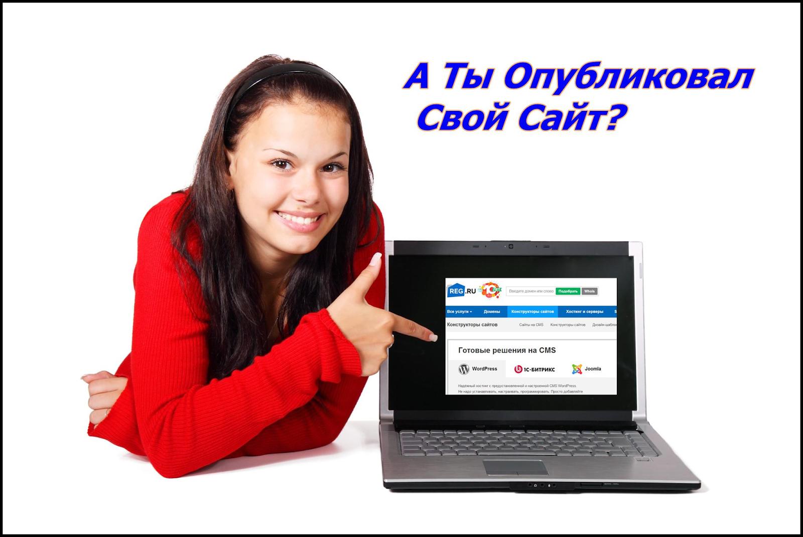 Как сделать свой сайт домашний