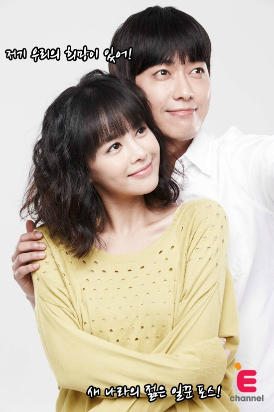 Nam goong min unemployed romance
