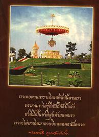 Luangta's Funeral Booklet