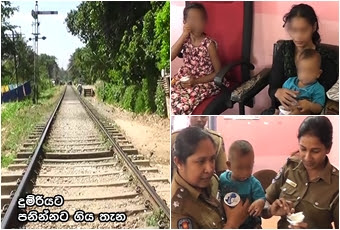 Mother Attempts to  commit suicide with Children In Kandy
