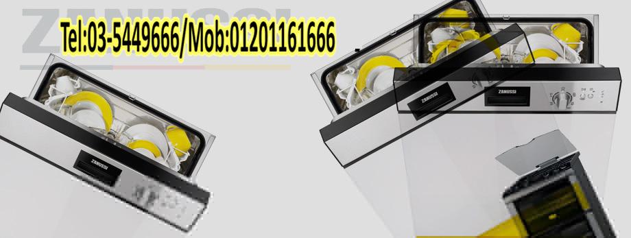 صيانة ايديال زانوسي vvvv$$$$.jpg