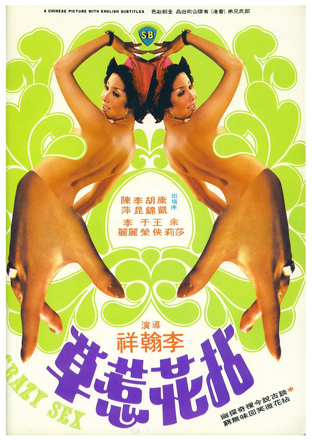 http://4.bp.blogspot.com/-H9jvD14nlUY/UVsT2YYTO8I/AAAAAAAAJ84/SXTQ04zzN-8/s1600/Crazy+Sex+(1976).jpg