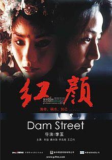 Dam Street 2005, Chinese drama