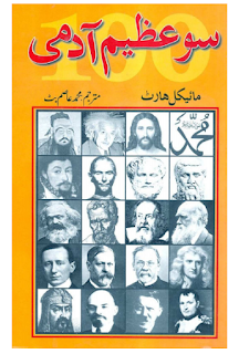 """100 AZEEM Aadmi"" This Book Has Been Written by a WellKnown writer named as ""M Asim Butt"". Books may increase Our Knowledge without any Experience Through out Real Life We Get A lot of Knowl. By These books, in Real These Are the Best Companions Of man in Every hurdle of Life."