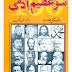 100 Azeem Addmi pdf Urdu Book
