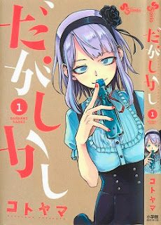 だがしかし (Dagashi Kashi) 第01巻 zip rar Comic dl torrent raw manga raw