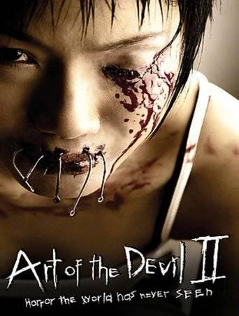 Art of the Devil 2 (2005) tainies online oipeirates