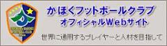 かほくFCオフィシャルWebサイト