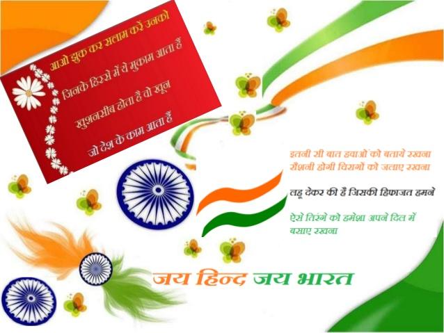 26-January-Republic-Day-Slogan-in-Hindi-English-Punjabi-Republic-Day-Nare-Line-Good-Words