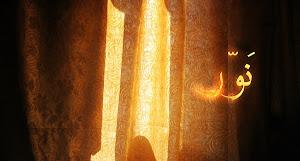 الله .. نور