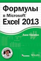 книга «Формулы в Microsoft Excel 2013» - читайте отдельное сообщение в моем блоге