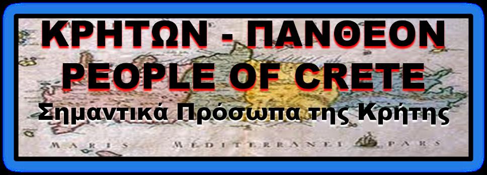 ΚΡΗΤΩΝ - ΠΑΝΘΕΟΝ      PEOPLE OF CRETE   ΣΠΟΥΔΑΙΟΙ  ΚΡΗΤΙΚΟΙ...