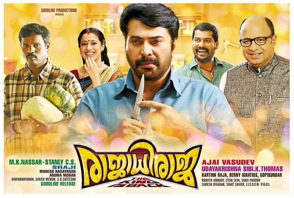 'RajadhiRaja' Malayalam movie review