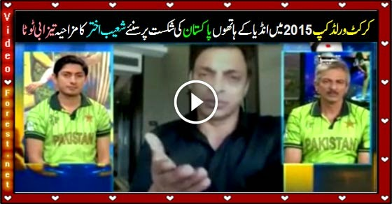 Tezabi Totay Shoaib Akhtar Blasts on Pakistani Team Performance in World Cup 2015