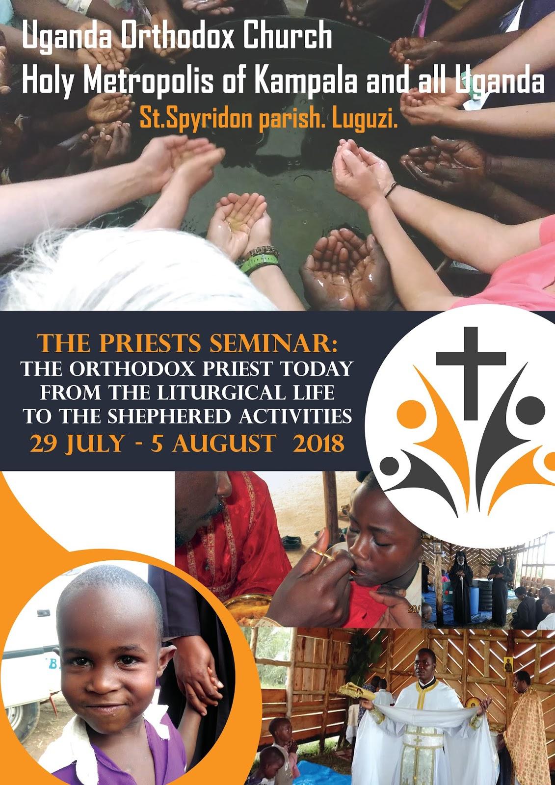 Ιερατικό σεμινάριο στο Λουγκουζί της Ουγκάντας