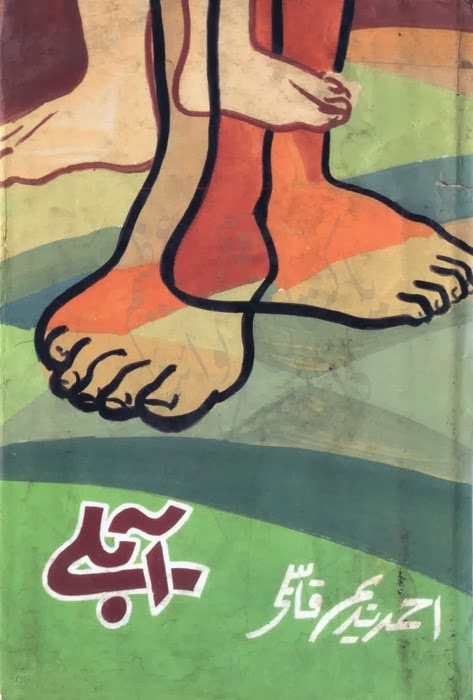 Aablay by Ahmed Nadeem Qasmi Pdf