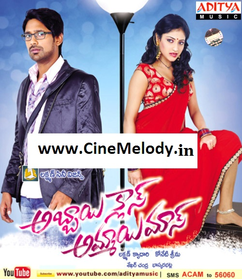 Abbai Class Ammai Mass Telugu Mp3 Songs Free  Download -2013