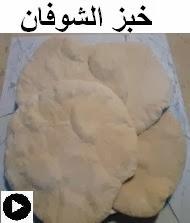 فيديو طريقة عمل خبز الشوفان الصحى و اللذيذ و المفيد فى الدايت