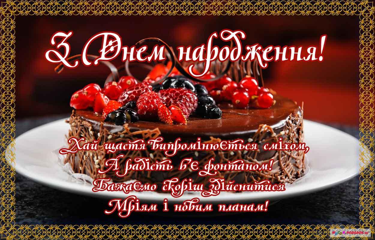 Вітальні листівки з днем народження на cardstochkanet