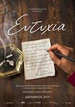Σινεμά: Ευτυχία,Eλληνική ταινία, σκηνοθεσία Άγγελος Φραντζής