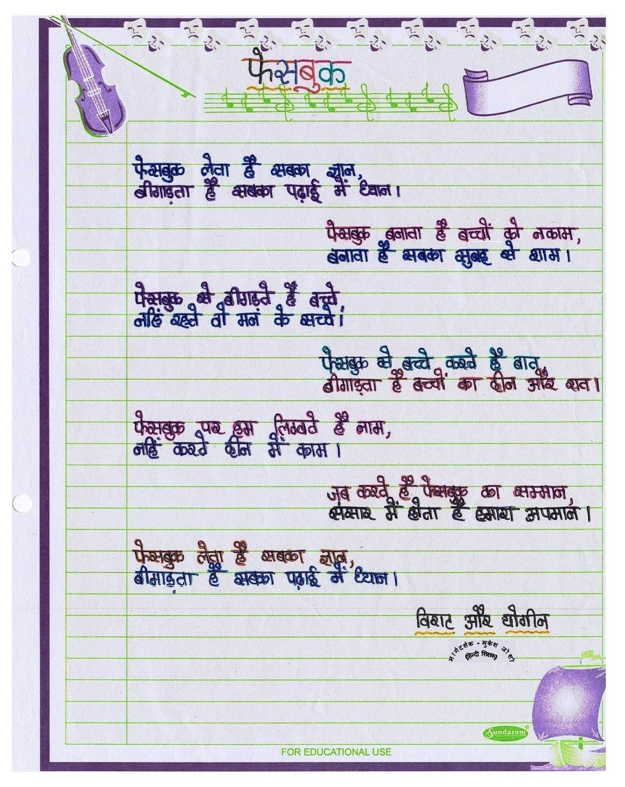 hindi grade 9 Free downloadable ncert solutions for class 9 hindi from ncert textbook (क्षितिज, भाग 1 ncert solution) homework help with chapter-wise solutions.