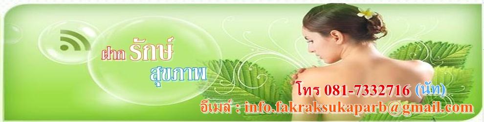 Fakrak Sukaparb ฝากรักษ์สุขภาพ