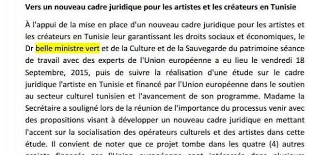 وزارة الثقافة توضّح حقيقة الأخطاء اللغوية الواردة في بلاغها