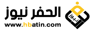 صحيفة الحفر نيوز | أخبار حفر الباطن