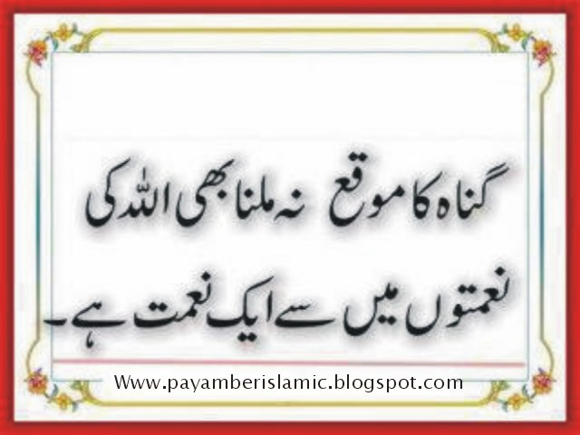 Islamic Urdu Quotes - Urdu Islamic Sayings