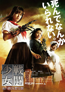 Watch Mutant Girls Squad (Sentô shôjo: Chi no tekkamen densetsu) (2010) movie free online
