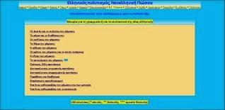 Θεωρία Γραμματικής και ασκήσεις ηλεκτρονικά (online)
