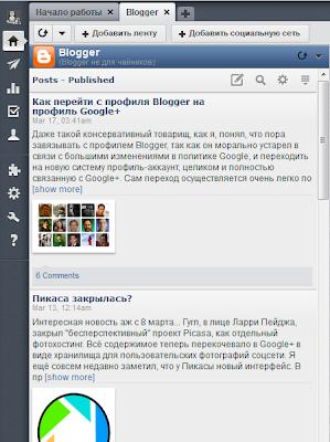 Импорт блога в HootSuit