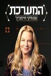המערכת עונה 2 - פרק 3