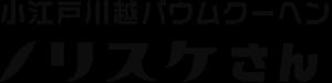 小江戸川越バウムクーヘン ノリスケさん Blog