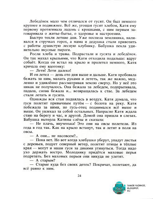 Алексей Ярушников Катя рассказ книга детская СССР читать онлайн скан картинки версия для печати