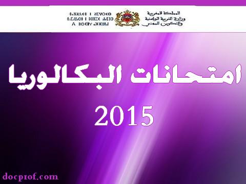 اللوائح الأولية للمترشحين الأحرار المقبولين لاجتياز امتحانات البكالوريا دورة 2015 ابتداء من يوم الاثنين 16 فبراير2015
