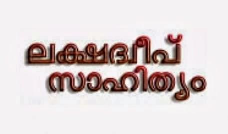 ലക്ഷദീപ് സാഹിത്യം