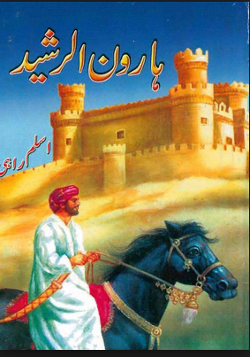 Khalifa Haroon ur Rasheed pdf novel book