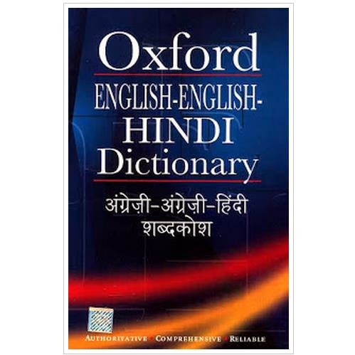Oxford English To Hindi Dictionary is a very useful dictionary for English to Hindi learners. Download full version of this dictionary for free from here.