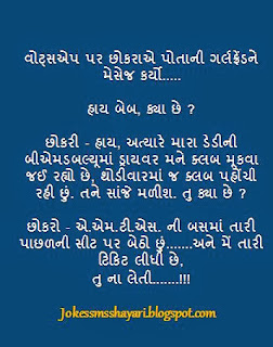 Gujrati jokes, jokes
